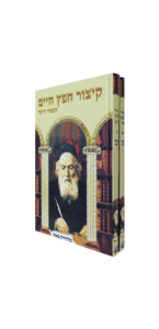 The Concise Chofetz Chaim in Hebrew