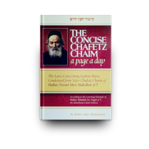 The Concise Chafetz Chaim