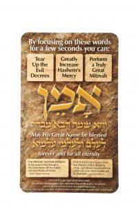 Amen Yehei Shmei Rabba Card