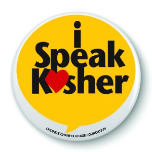 I Speak Kosher Button