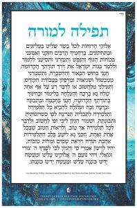 Tefilah L'Morah Poster