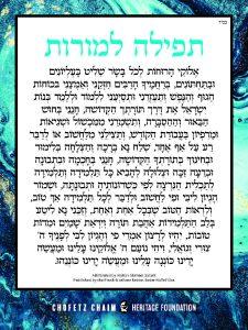 Tefilah L'Morah Sticker