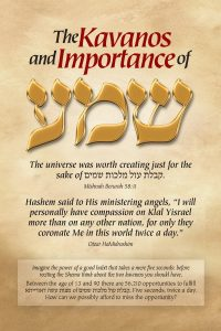 Shema Booklet