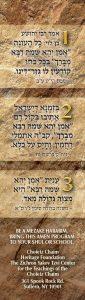 Amen Yehei Shmei Rabba Bookmark