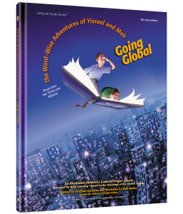 Going Global – The Word-Wise Adventures of Yisrael and Meir