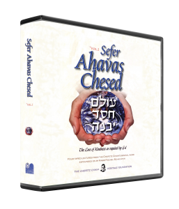 Sefer Ahavas Chessed vol. 1