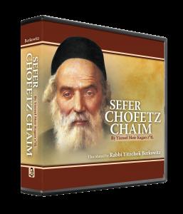 Sefer Chofetz Chaim