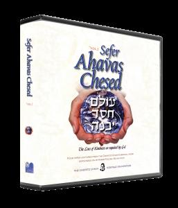 Sefer Ahavas Chessed vol. 2